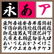 GSN行書M【Win版TTフォント】【行書】【筆書系】
