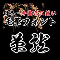 【Win版/Mac版フォントパック】高解像度「草龍」