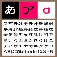 セイビ正隷書体B【Win版TTフォント】【隷書】【筆書系】