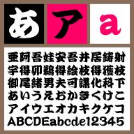 セイビオオキドUB 【Mac版TTフォント】【寄席文字】【江戸文字系】【筆書系】
