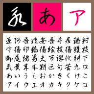 NSK白洲ペン行草極太 【Mac版TTフォント】【行書】【草書】【ペン字系】