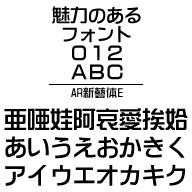 AR新藝体E MAC版TrueTypeフォント