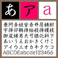 セイビシバM 【Mac版TTフォント】【行書体】【手書き風】