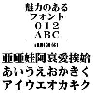 AR明朝体U MAC版TrueTypeフォント