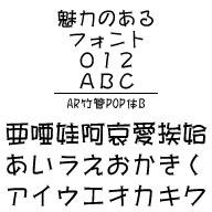 AR竹管POP体B (Windows版 TrueTypeフォントJIS2004字形対応版)