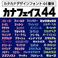 カナフェイス44 Windows版TrueTypeフォント
