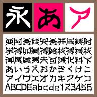 飛燕【Mac版TrueTypeフォント】【デザイン毛筆書体】