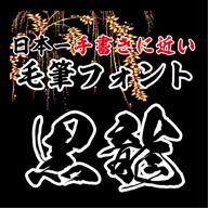 【Win版/Mac版フォントパック】高解像度「黒龍」