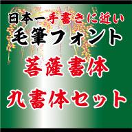 【Win版/Mac版毛筆フォント】「菩薩9書体セット」