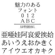 AR明朝体L (Windows版 TrueTypeフォントJIS2004字形対応版)