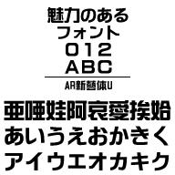 AR新藝体U Windows版TrueTypeフォント