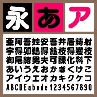 GMY丸ゴシックORU【Win版TTフォント】【丸ゴシック系】