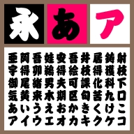 GMA相撲文字H【Win版TTフォント】【相撲文字】【江戸文字系】【筆書系】