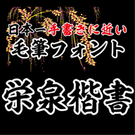 【Win版/Mac版フォントパック】高解像度「栄泉楷書」