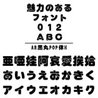 AR黒丸POP体H MAC版TrueTypeフォント