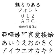 AR教科書体M (Windows版 TrueTypeフォントJIS2004字形対応版)