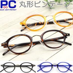 PCメガネ PC老眼鏡 弱度数+0.5~ 度なしPCメガネ 視界が明るいPCレンズ 女性 男性 男女兼用 おしゃれ PC老眼鏡 パソコン ブルーライトカット 眼鏡 シニアグラス リーディンググラス 敬老の日 母の日 父の日 ギフト 贈り物