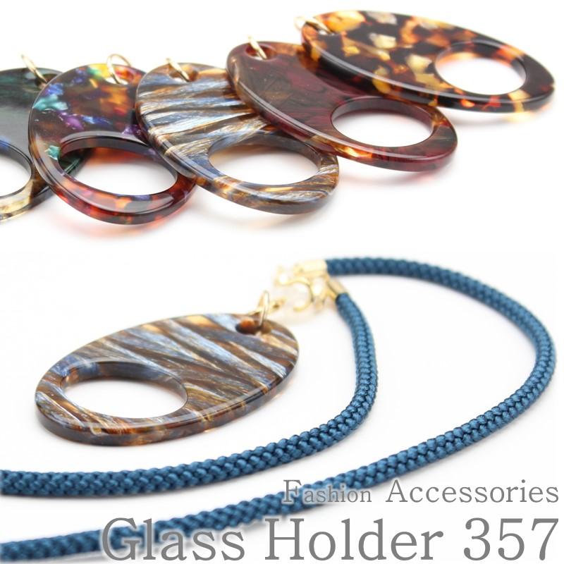 全国送料無料 メガネの生地で作った日本製メガネホルダー ネックレス感覚で使えるホルダー お買い得 色柄がおしゃれなプラスチック メガネホルダー 男性 女性 おしゃれ グラスホルダー 眼鏡ホルダー サングラスホルダー 新商品 日本製 女性用 天然素材セルロースアセテート 眼鏡を首から掛けられるメガネアクセサリー メンズ メガネの町 メガネの生地 プラスチックホルダー 男性用 レディース 鯖江産 イタリアマツケリー生地