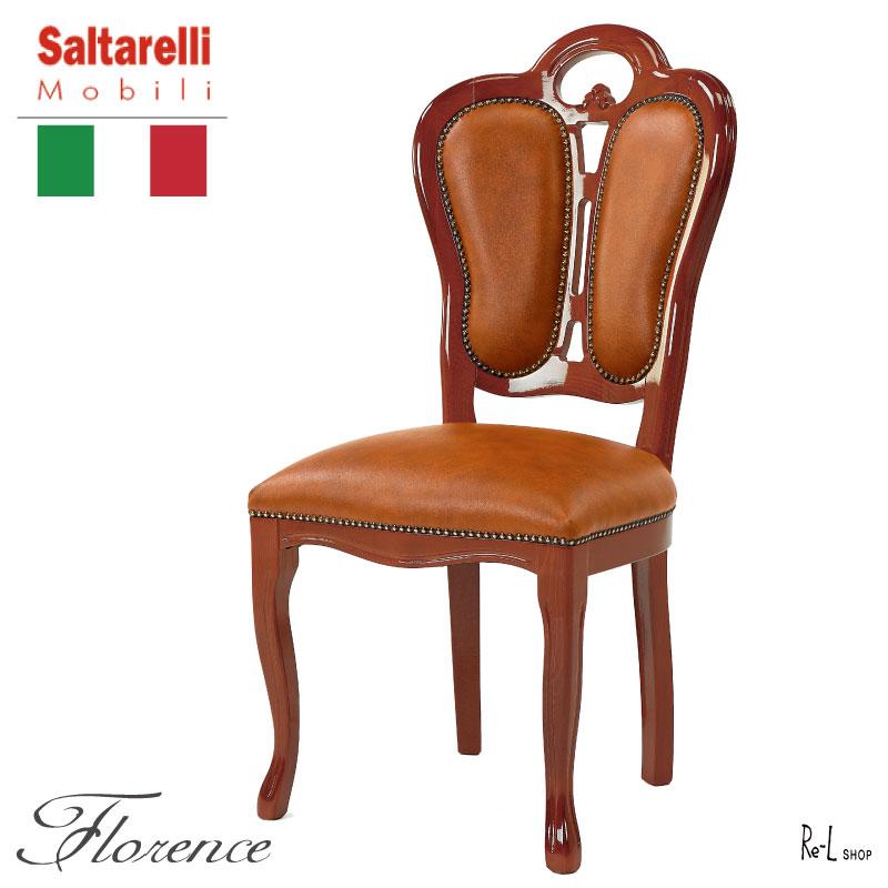 【イタリア製】Florence フローレンスダイニングチェア ブラウン(合皮)SaltarelliMobiliサルタレッリモビリSFLI-522-BR2【クラシック アンティーク プリンセス ローズ アイボリー 椅子 輸入家具】
