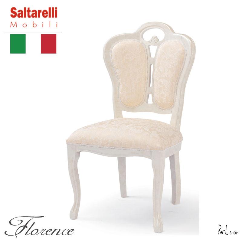 【イタリア製】Florence フローレンスダイニングチェア ベージュ(ファブリック)SaltarelliMobiliサルタレッリモビリSFLI-521-IV【白家具 クラシック アンティーク プリンセス ローズ アイボリー 椅子 輸入家具】