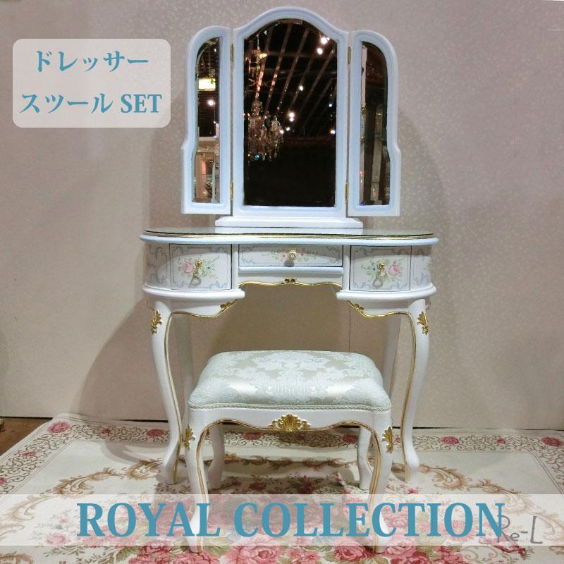 【ROYAL COLLECTION】ロココ調 三面鏡 ドレッサー スツール付きブルー【開梱設置配送・送料無料】REJFC365