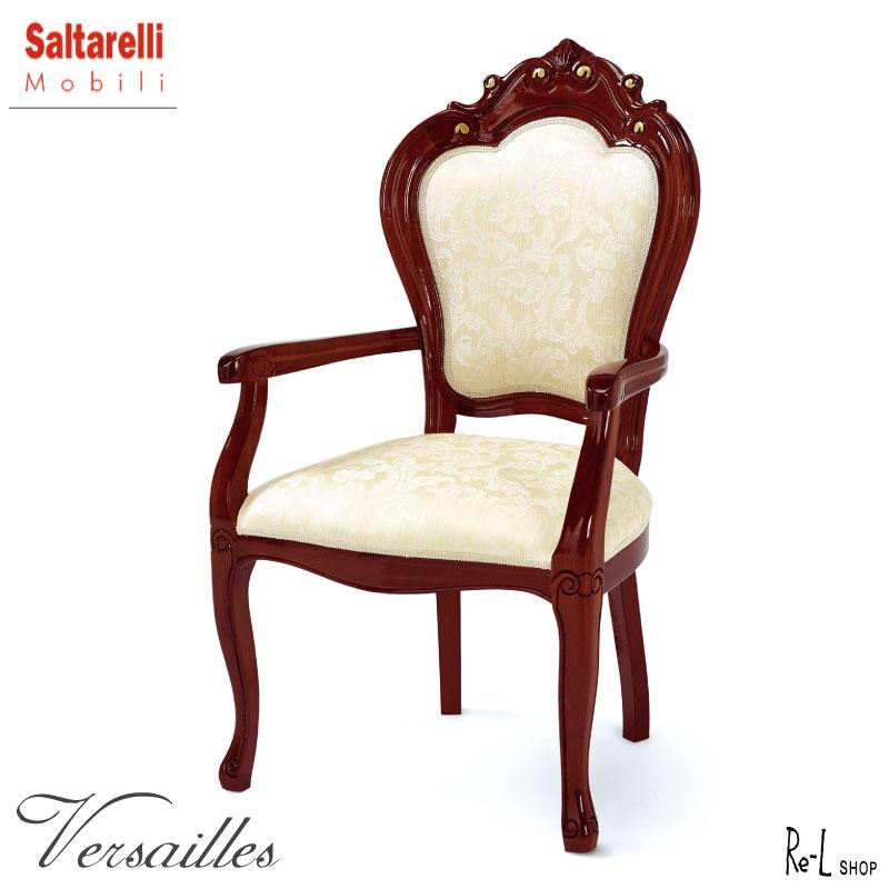 【イタリア製】Versailles ヴェルサイユアームチェア(布) SVEI-709-BR 【ブラウン茶家具 椅子 イス クラシック ローズ ウォールナットカラー 猫脚 輸入家具 ヨーロピアン家具】