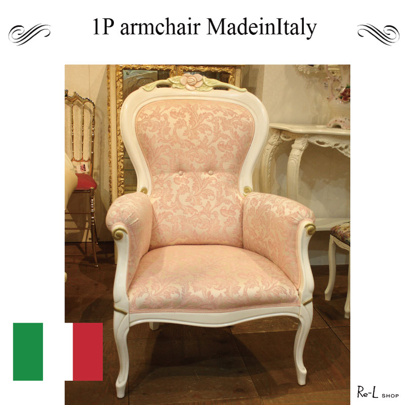 イタリア製家具 1人掛けアームチェア 猫脚 ピンクファブリック RE821W/COP