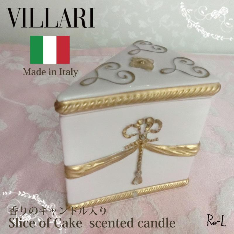 イタリア製 VILLARI ヴィラリSlice of Cake スライスケーキ型小物入れ 香りキャンドル入り ピンク ポーセリン 置物