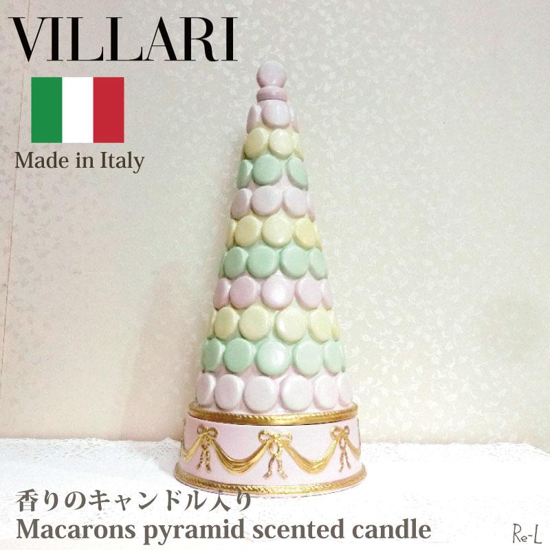 \10%OFF/NEW YEARセール期間だけの特別価格! イタリア製 VILLARI ヴィラリマカロンピラミッド小物入れ 香りキャンドル入り ポーセリン 置物 ピンク