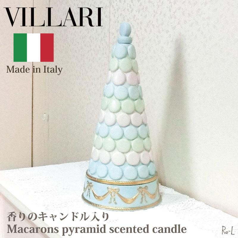 イタリア製 VILLARI ヴィラリマカロンピラミッド小物入れ 香りキャンドル入り ポーセリン 置物 ブルー
