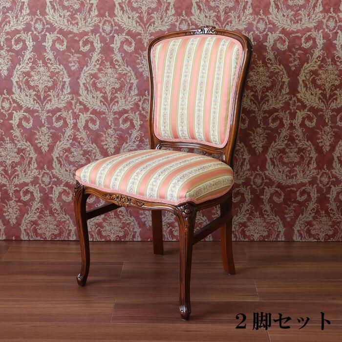 アッティカ ダイニングチェア 2脚セット【フレーム艶有り ピンクストライプ】ファブリック イタリア チェア セット クラシック アンティーク ブラウン ダイニング おしゃれ かわいい 艶有り 北欧 猫脚 木製 布 椅子 輸入家具 送料無料REAB-8600B-PK