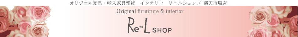 Re-LSHOP 〔リエルショップ〕:ナチュラルな無垢材ボックス、エレガントな白家具などオリジナル家具を販売
