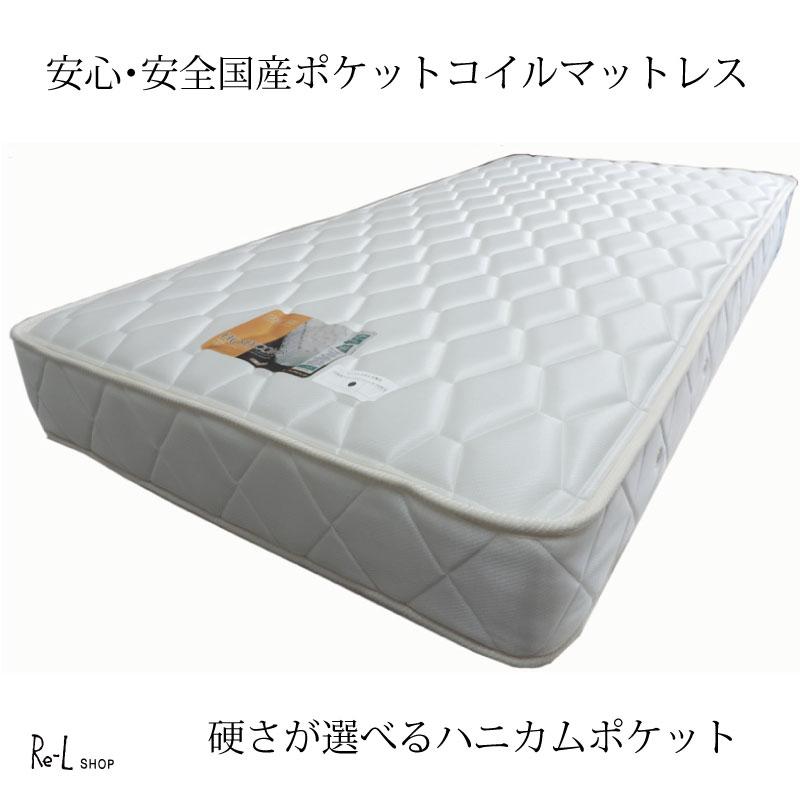 シングルベッドマットレス(アンネルベッド CMSハニカム02 ハード・レギュラー・ソフト 98×196×22)celesta チェレスタシングルベッドにおすすめ