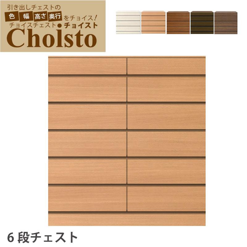 Choisto チョイスト 6段チェスト 12引き出し幅106~120cm 日本製 サイズオーダーチェスト 完成品 大容量 1206幅1cm単位で選択可奥行き43.5cm/35cm/30cmより選択可リエルショップオリジナル