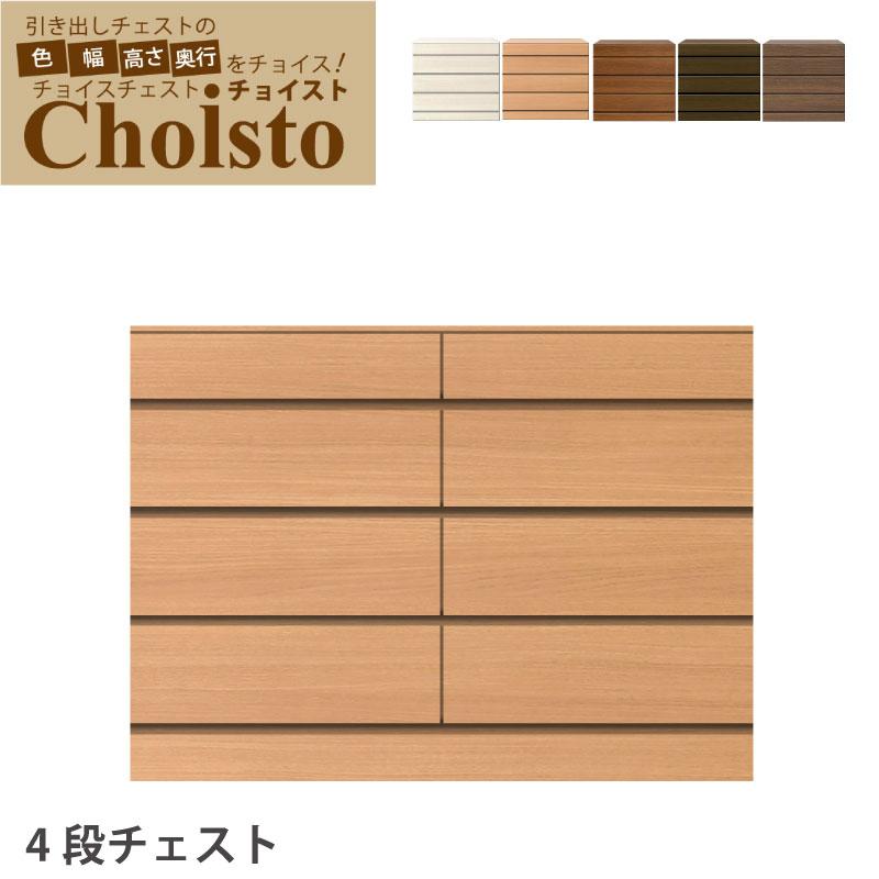 Choisto チョイスト 4段チェスト 8引き出し幅106~120cm 日本製 サイズオーダーチェスト 完成品 1204幅1cm単位で選択可奥行き43.5cm/35cm/30cmより選択可リエルショップオリジナル