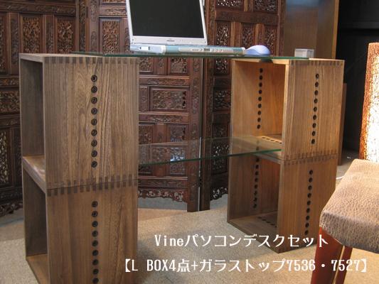 ★Vine ヴァイン ガラストップパソコンデスクL BOX ×4個/ガラストップ7536 ×1枚/ガラストップ7527 ×1枚