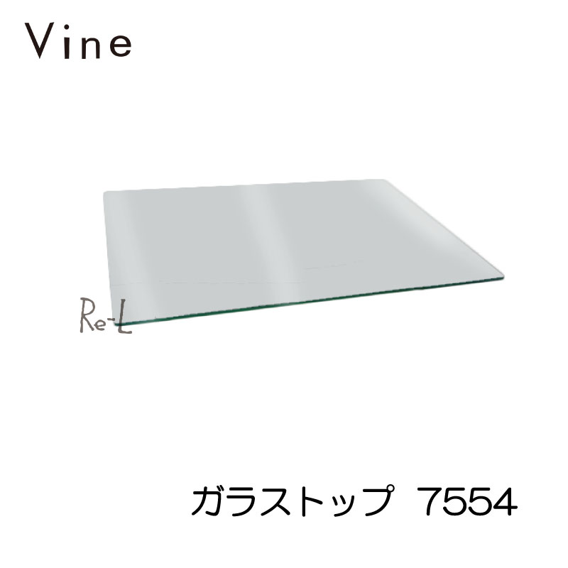 ★●Vine ヴァインガラストップ 7554 (ガラスのみ、ボックスは別売)