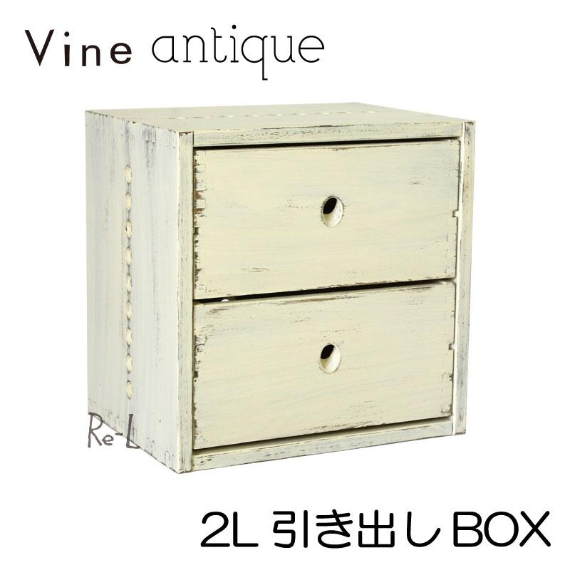 【日本製】Vine ヴァイン 2L引き出しBOX (アンティーク仕上げ)【キューブボックス cubebox カラーボックス ディスプレイラック ウッドボックス 木箱 桐無垢材 テレビ台 棚 本棚 ユニット家具 自然塗料 北欧 小物収納家具 収納ボックス 】