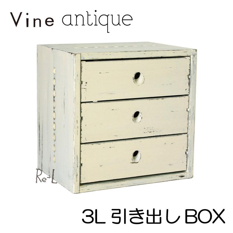 【日本製】Vine ヴァイン 3L引き出しBOX (アンティーク仕上げ)【キューブボックス cubebox カラーボックス ディスプレイラック ウッドボックス 木箱 桐無垢材 テレビ台 棚 本棚 ユニット家具 自然塗料 北欧 小物収納家具 収納ボックス 】