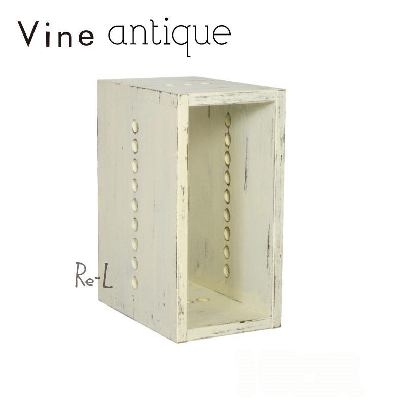 ●Vine ヴァイン I BOX (裏板付き)(アンティーク仕上げ) ■■4個セット■■