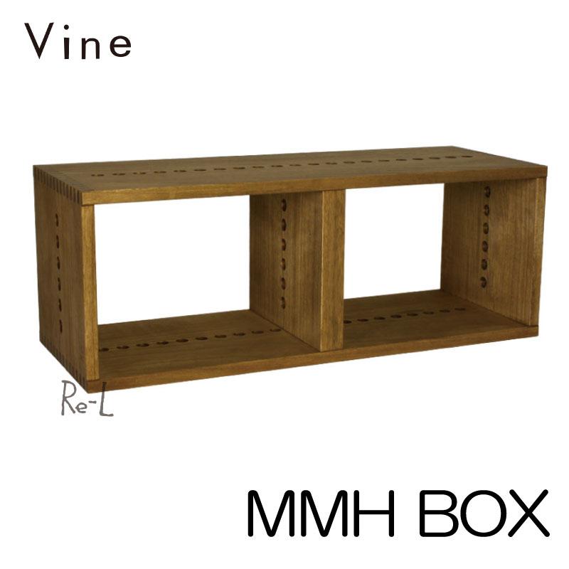 【日本製】Vine ヴァイン MMH BOX【キューブボックス オープン 完成品 2段 cubebox カラーボックス ディスプレイラック ウッドボックス 木箱 桐無垢材 テレビ台 棚 本棚 ユニット家具 自然塗料 北欧 小物収納家具 収納ボックス 】