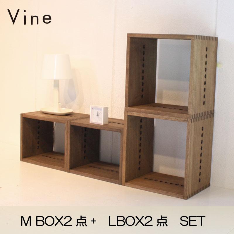 Vine ヴァイン L BOX2個+M BOX2個のセット自然塗料仕上げ桐材ユニット家具日本製 桐無垢材キューブボックスcubebox カラーボックス ディスプレイラック ウッドボックス 木箱 テレビ台 棚 本棚 北欧 小物収納家具 収納ボックス