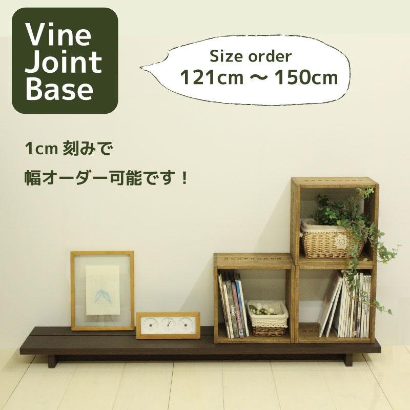 ●【日本製】【カラー7色選択】Vine ヴァイン ジョイントベース 幅121cm~幅150cm 奥行30cm 【シンプル リビング ローボード テレビ台 TVボード】