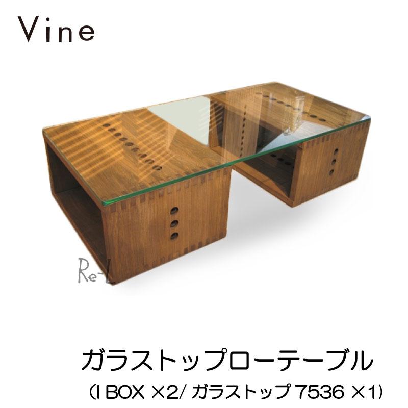 ●Vine ヴァイン ガラストップローテーブル(I BOX ×2/ガラストップ7536 ×1)