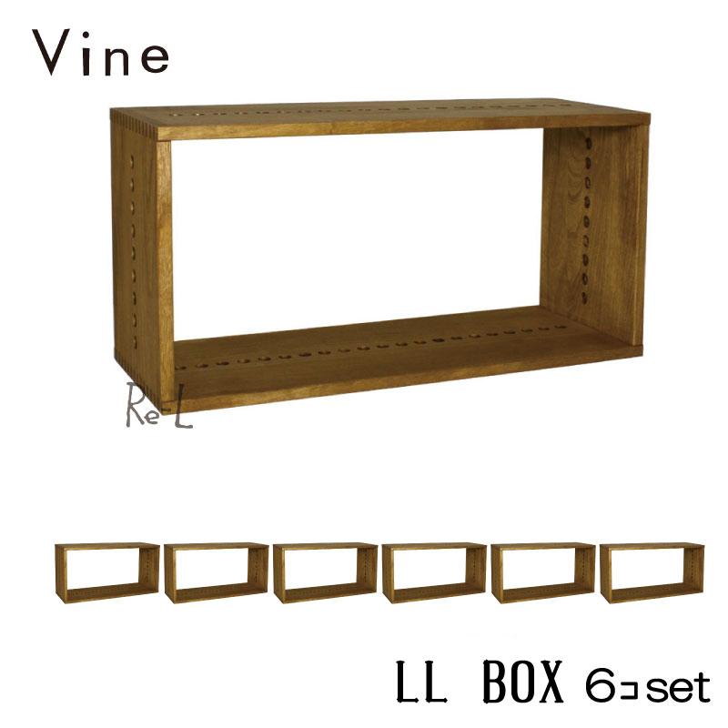 日本製 Vine ヴァイン LL BOX ■■6個セット■■ 自然塗料仕上げ桐無垢材ユニット家具・キューブボックス・ディスプレイラック