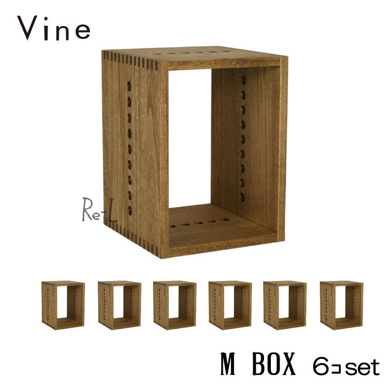 日本製 Vine ヴァイン M BOX ■■6個セット■■自然塗料仕上げ桐材ユニット家具・キューブボックス・ディスプレイラック