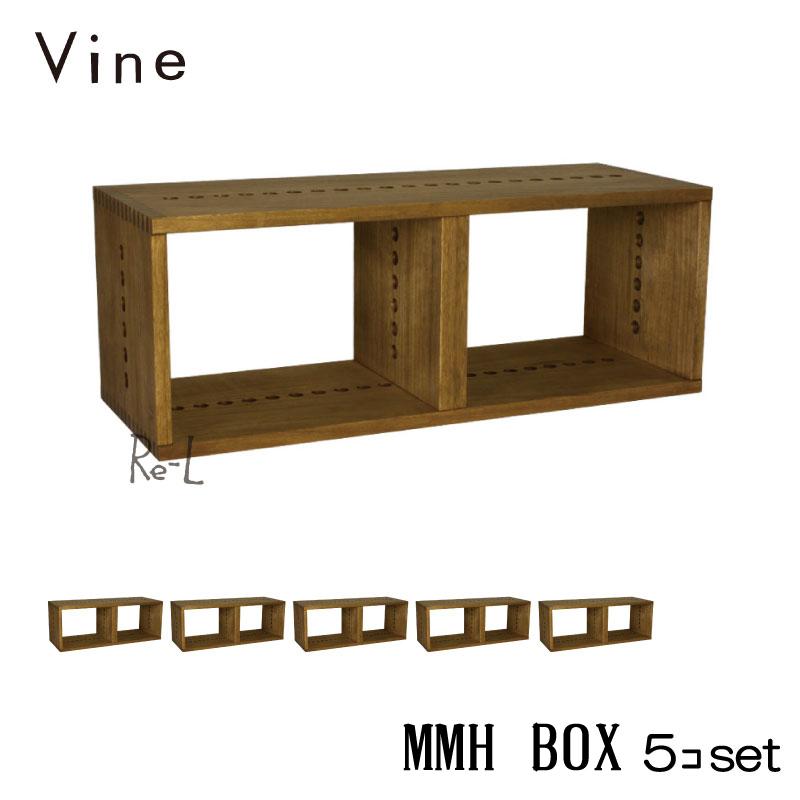日本製 Vine ヴァイン MMH BOX ■■5個セット■■ 自然塗料仕上げ桐無垢材ユニット家具・キューブボックス
