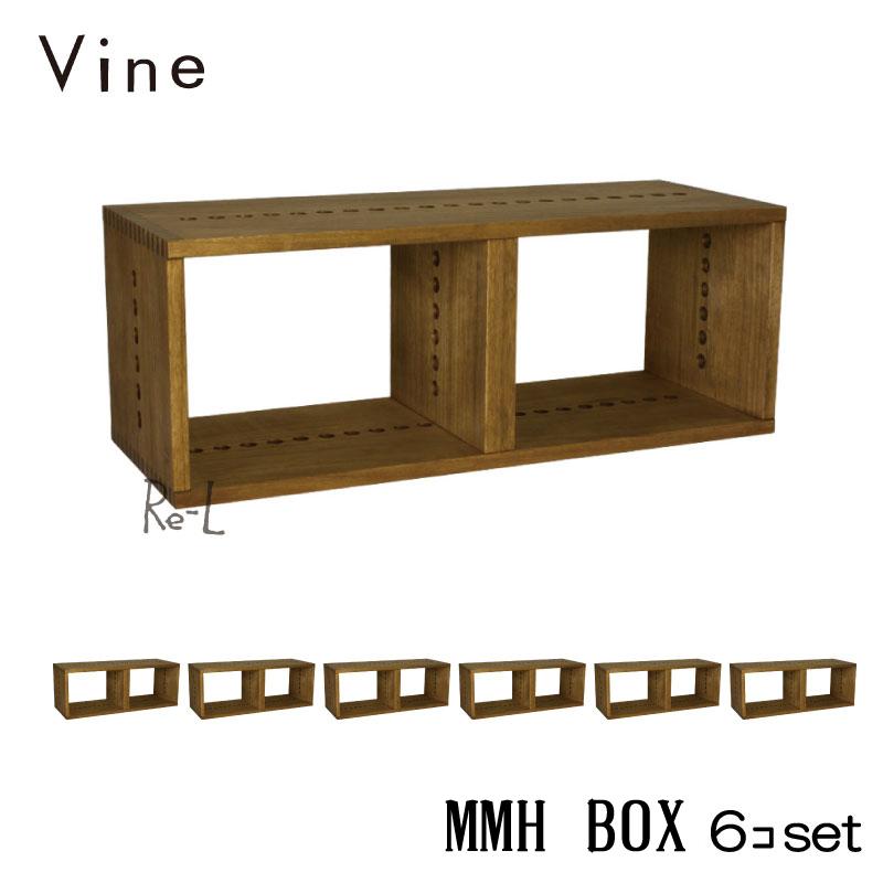 日本製 Vine ヴァイン MMH BOX ■■6個セット■■自然塗料仕上げ桐無垢材ユニット家具・キューブボックス