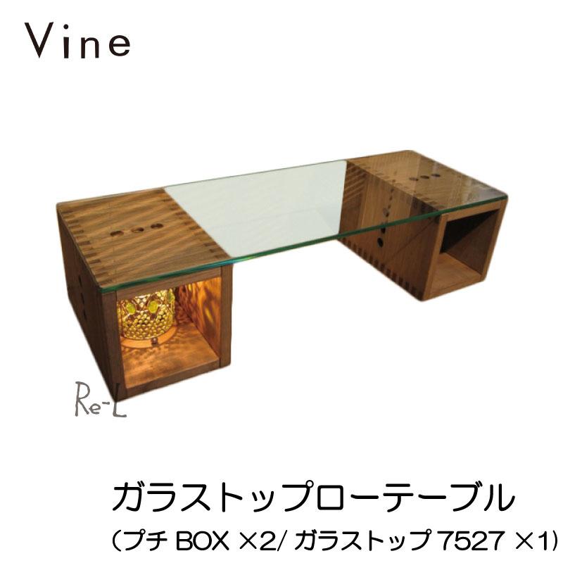 ●Vine ヴァイン ガラストップローテーブル(プチ BOX ×2/ガラストップ7527 ×1)