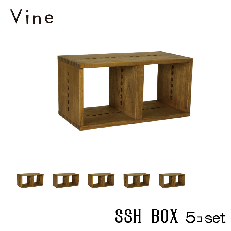 日本製 Vine ヴァイン SSH BOX ■■5個セット■■自然塗料仕上げ桐無垢材ユニット家具・キューブボックス